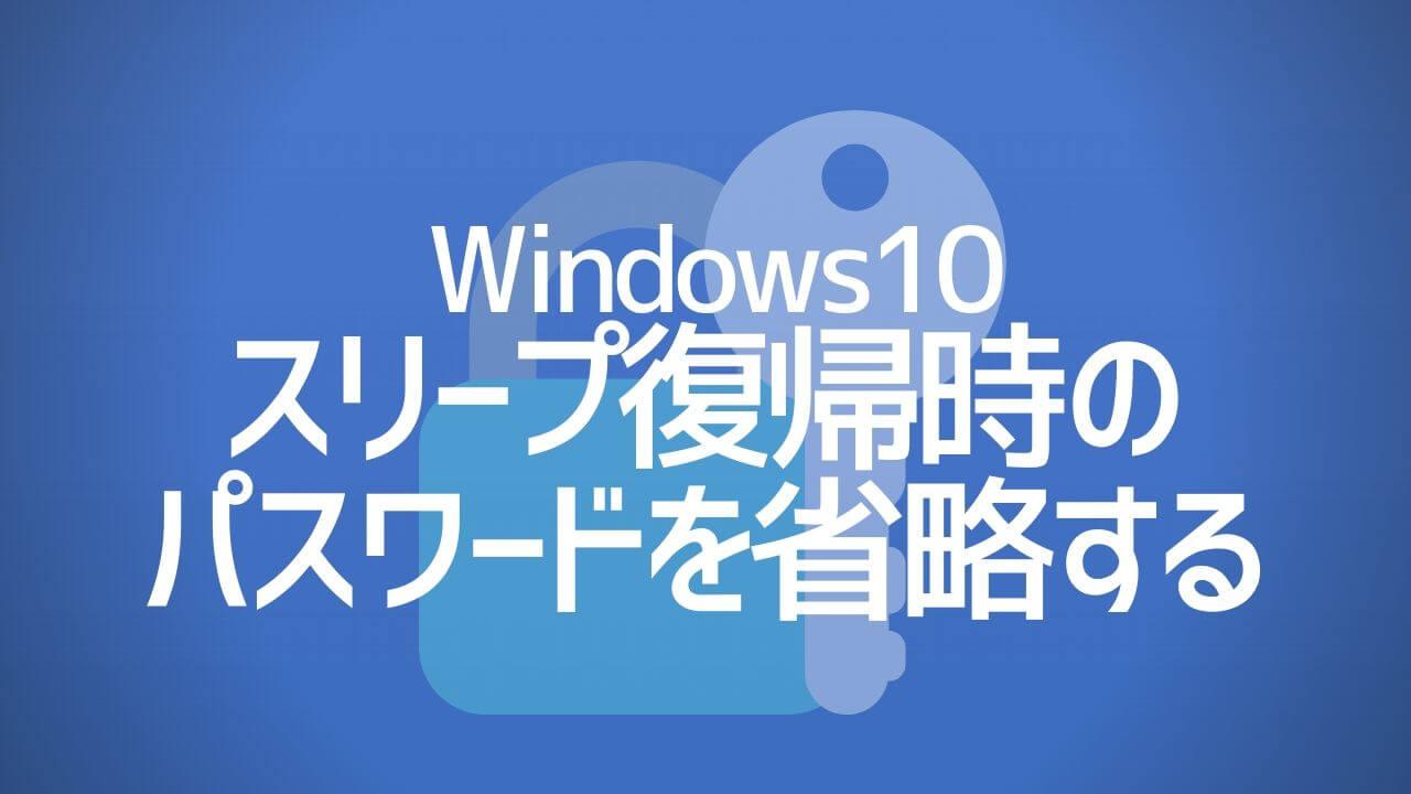 Windows10_スリープ復帰時のパスワードを省略する