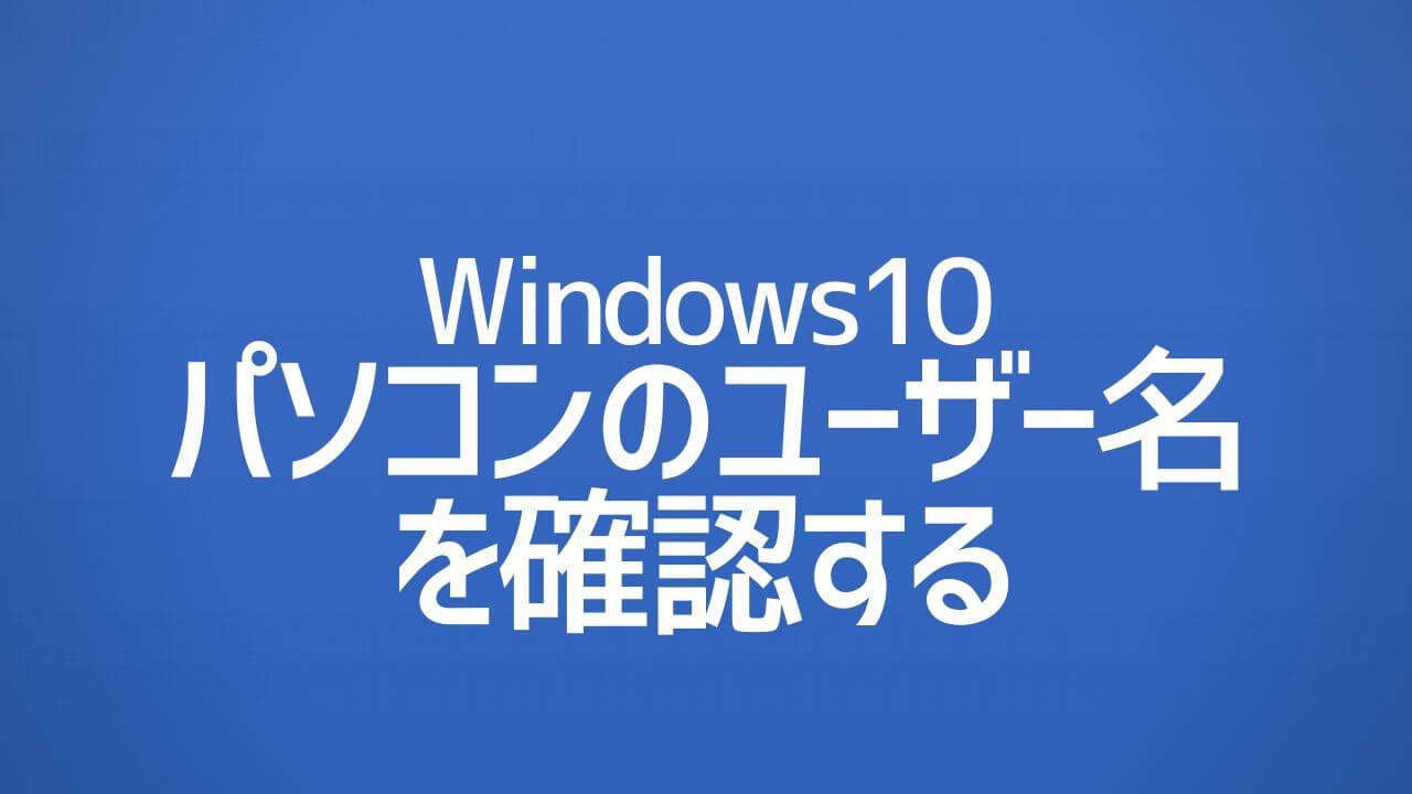 Windows10_パソコンのユーザー名を確認する