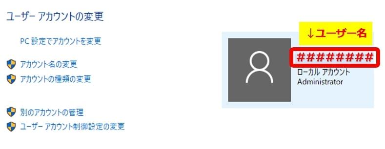 コントロールパネルのユーザーアカウント