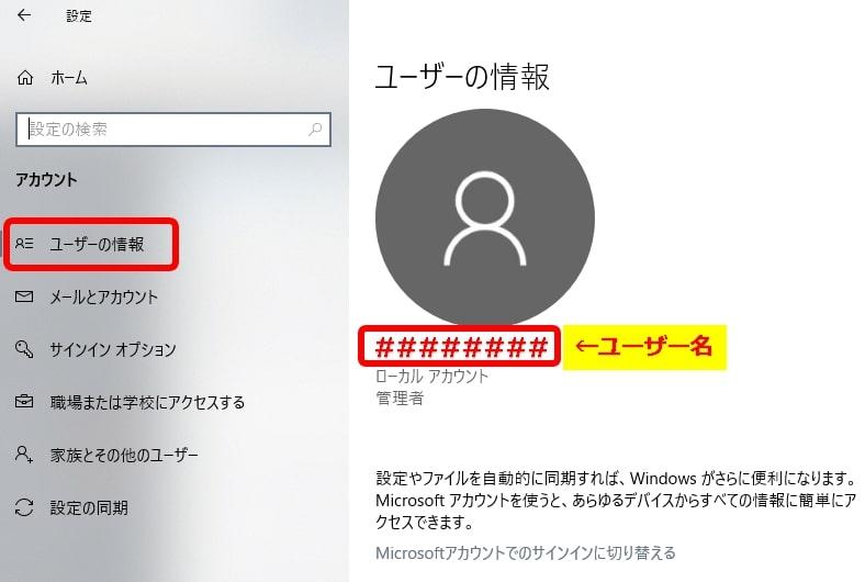 Windows10_ユーザーの情報