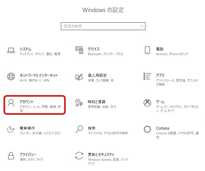 Windowsの設定_アカウント