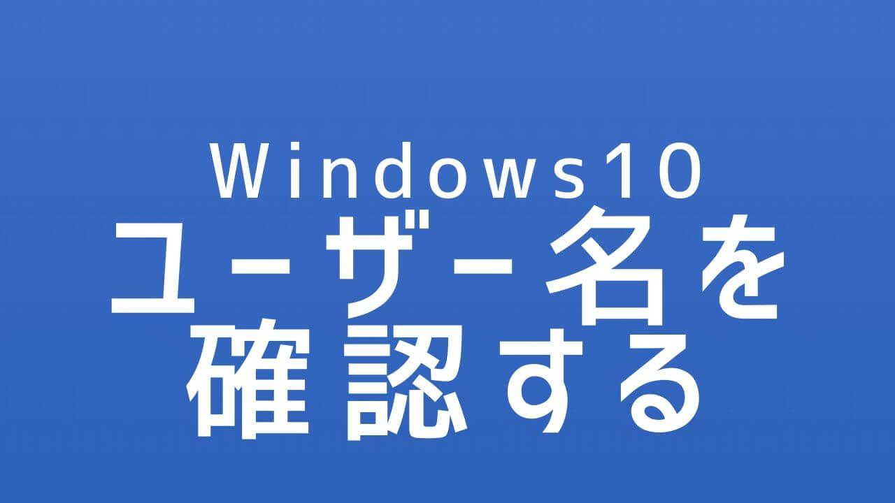 Windows10_ユーザー名を確認する