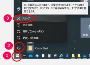 Windowsアイコン_スリープ