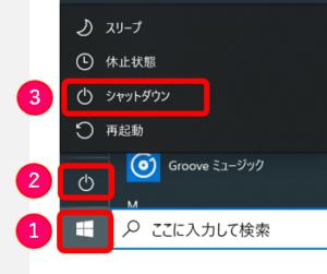 Windows10_シャットダウンする