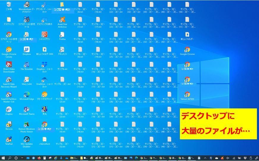 Windows10_デスクトップに大量のファイル