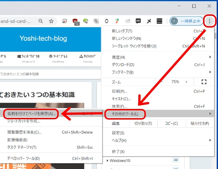 Chrome_その他のツール_名前を付けてページを保存