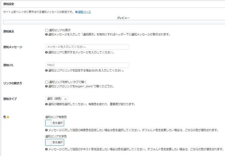 Cocoon_通知設定の画面