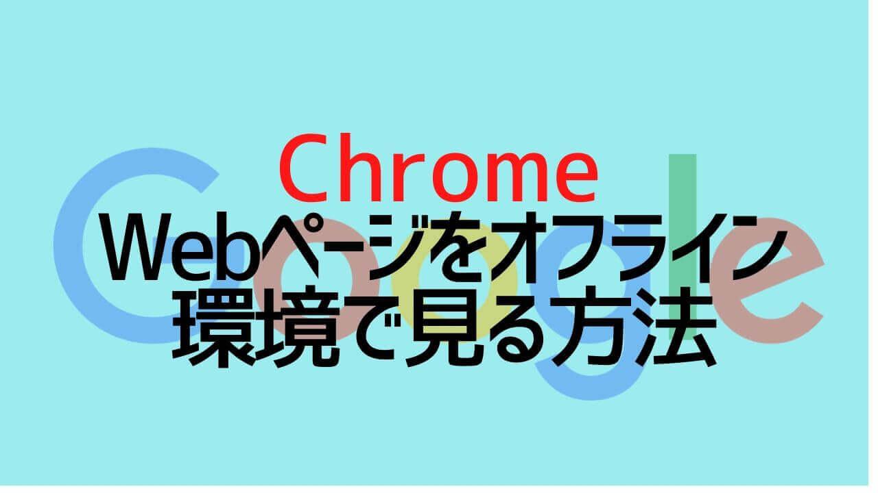 Chrome_Webページをオフライン環境で見る方法