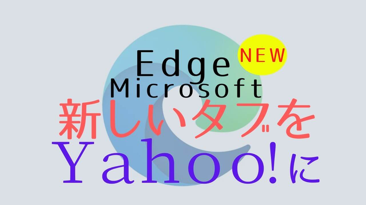 Edge_新しいタブをYahooに変更する