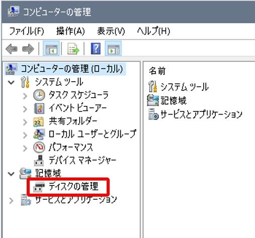 コンピューターの管理_ディスクの管理