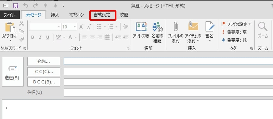 OUTLOOK_タブメニューの書式設定