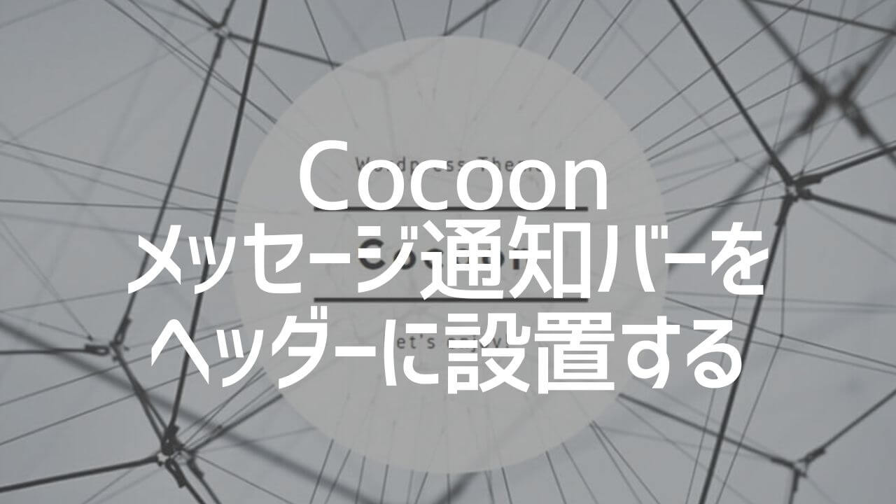 Cocoon_メッセージ通知バーをヘッダーに設置する