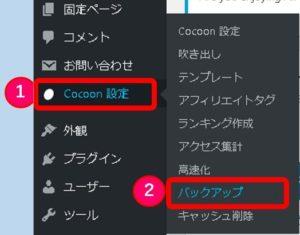 Cocoon設定_バックアップ