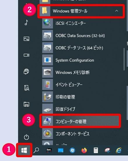 スタートメニュー_コンピューターの管理
