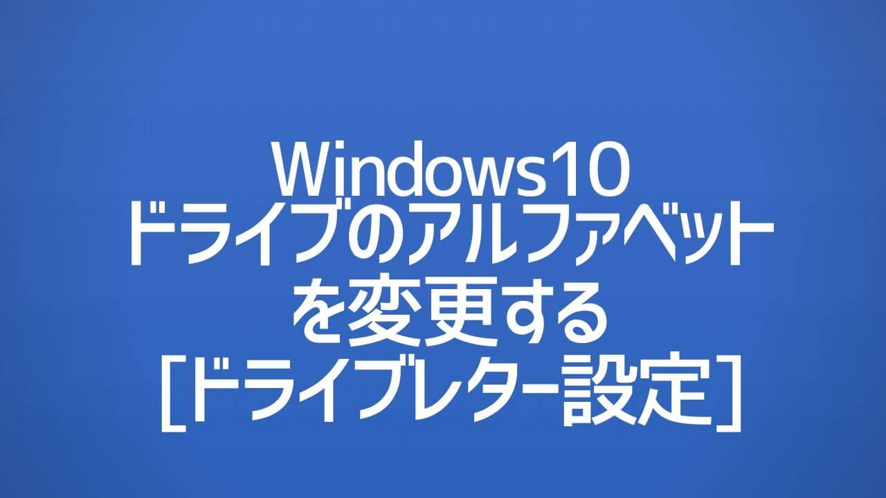 Windows10_ドライブレターを変更する