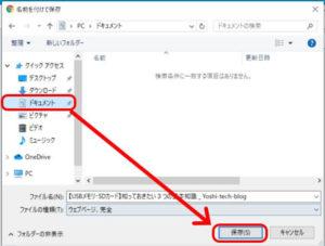 Chrome_名前を付けてページを保存_ドキュメントに