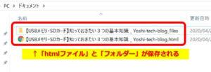 Chrome_名前を付けてページを保存_ドキュメントに保存