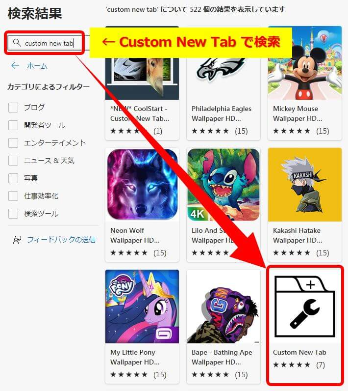 edge_custm_New_Tabを検索