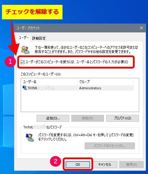 ユーザー名とパスワードの入力が必要のチェックを解除