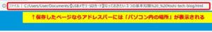 Chrome_保存したWebページを開いたか確認