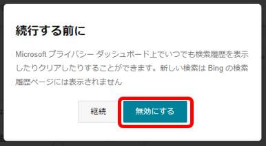 msn_bing_新しい検索を表示_無効にするボタン