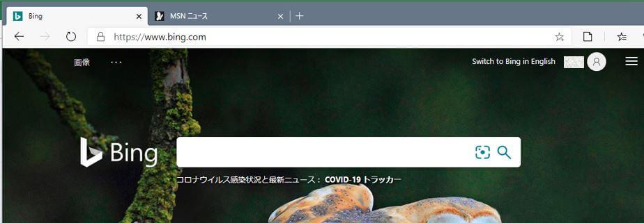 bing_ホームページ画面