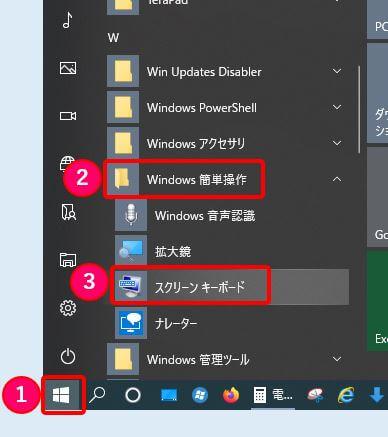 Windows10_スクリーンキーボードの起動
