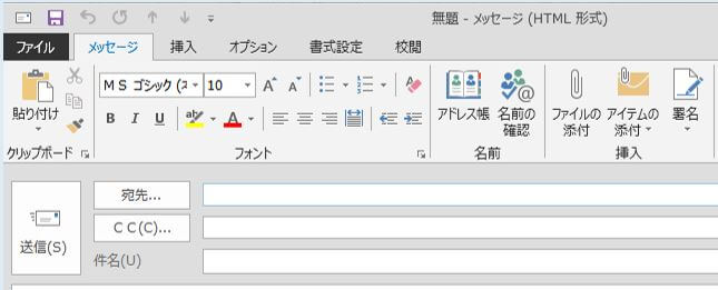 Outlook_新しい電子メールの画面