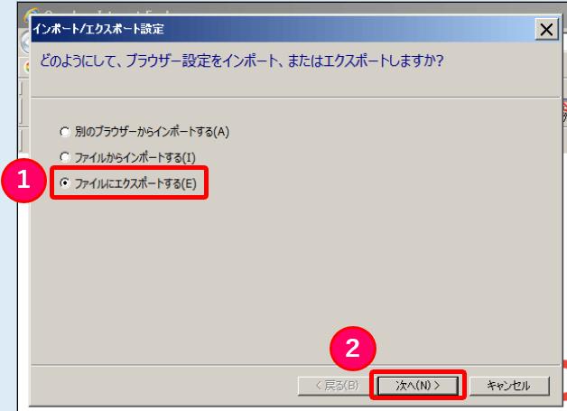 IE_ファイルにエクスポートする