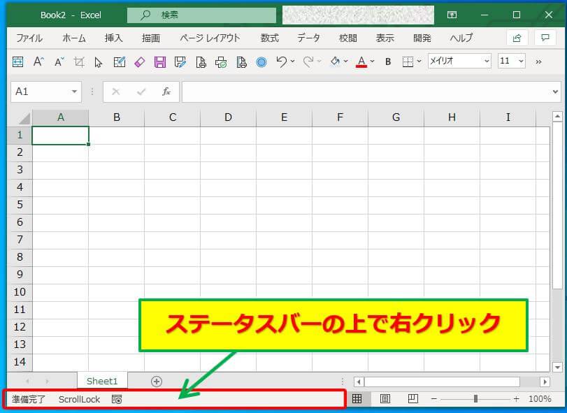 Excel_ステータスバーで右クリック
