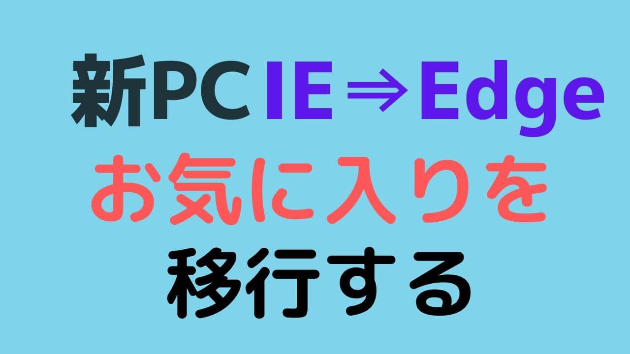新PCでIEからEdgeにお気に入りを移行する