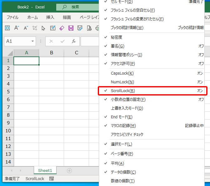 Excel_ステータスバーのポップアップメニュー