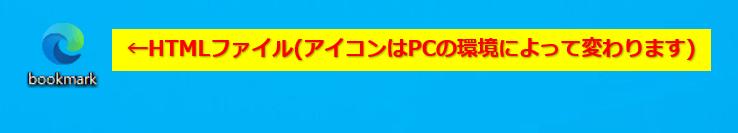 IE_お気に入りのHTMLファイル