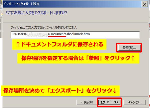 IE_エクスポートする保存場所を選択する