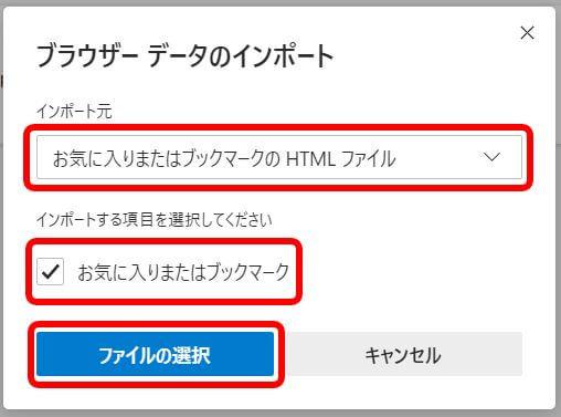 Edge_インポート元をお気に入りまたはブックマークのHTMLファイルに指定