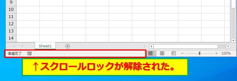 Excel_スクロールロックが解除後のステータスバー
