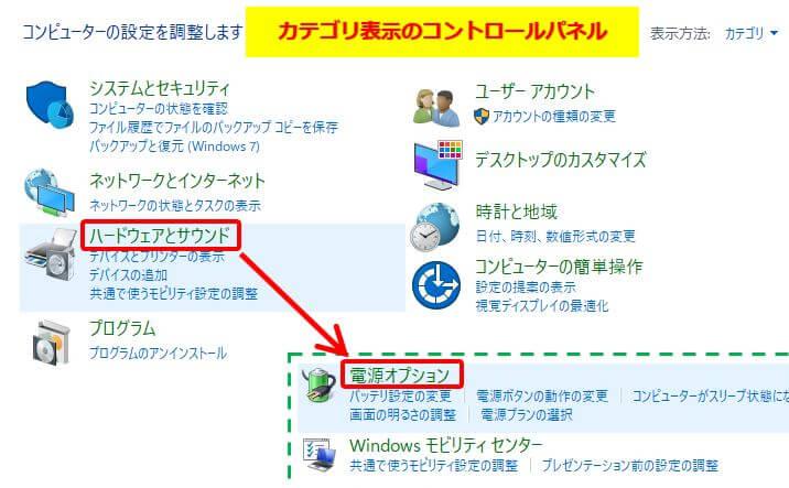 Windows10_カテゴリ表示で電源オプションを開く