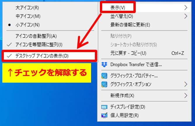 Windows10_デスクトップアイコン表示のチェック解除