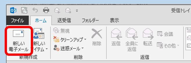 Outlook_新しい電子メールをクリック