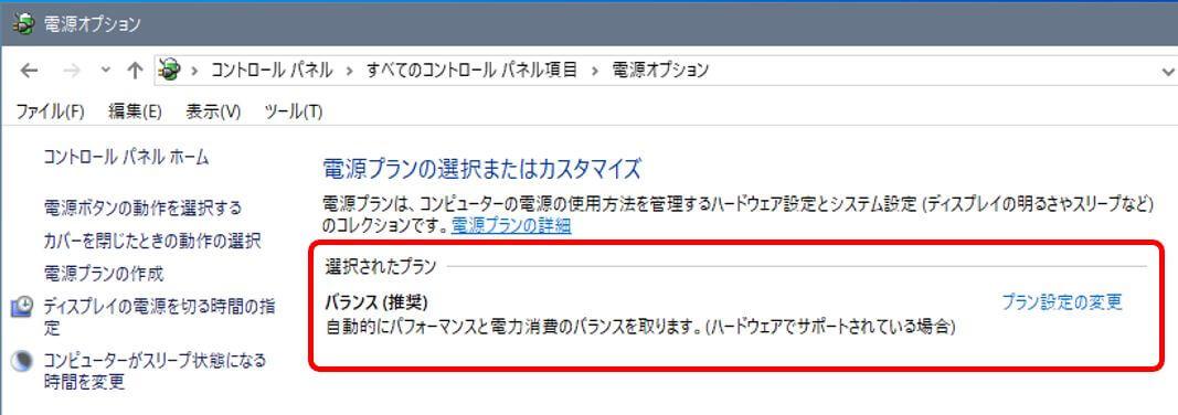 Windows10_電源オプションの画面