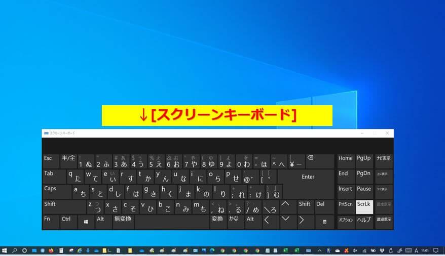 Windows10_スクリーンキーボード