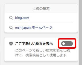 msn_bing_新しい検索を表示_無効後のボタン