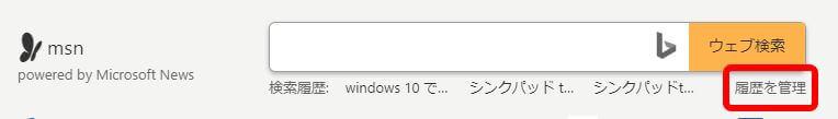 msnホーム画面_検索を管理をクリック