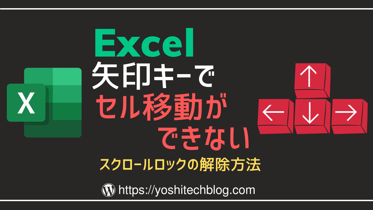 できない 移動 excel セル 【Excel】セル移動時のヌルヌルを無効化する方法