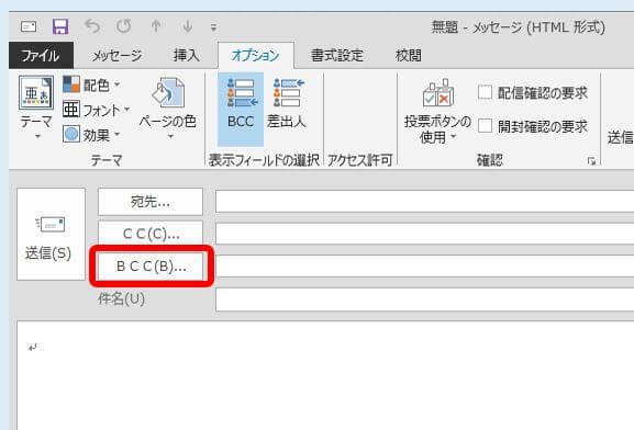 Outlook_新しい電子メールの画面にBCCが追加された