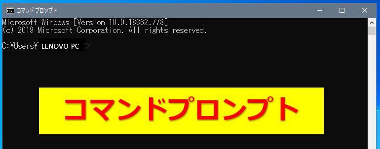 Windows10_コマンドプロンプトの起動後