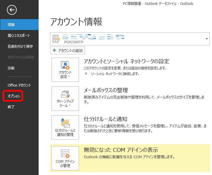Outlook_オプションをクリック