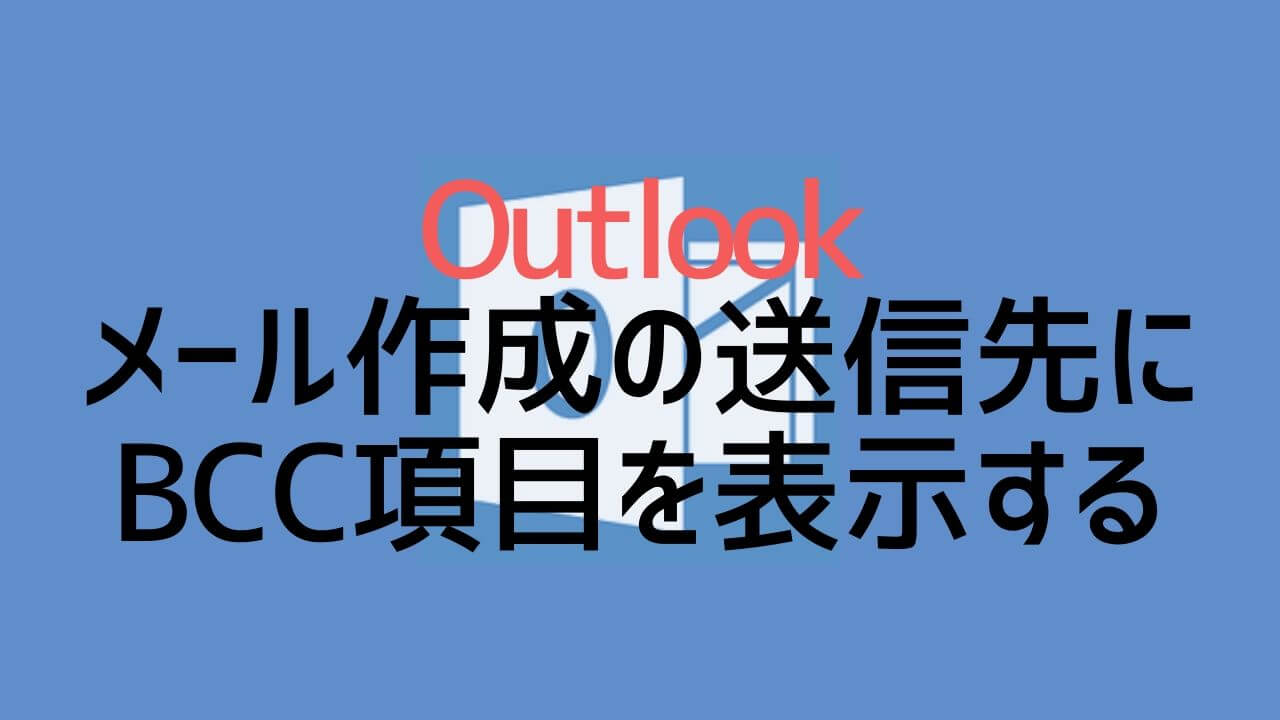 Outlook_メール作成画面の送信先にBCC項目を追加する