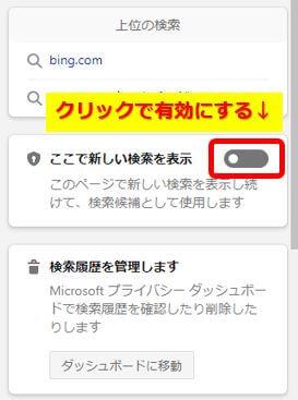 bing_検索履歴を有効にする