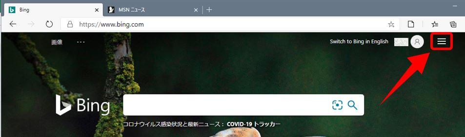bing_ホームページ画面_ハンバーガーボタンをクリック